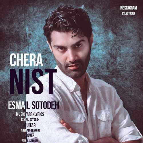 دانلود موزیک جدید چرا نیست از اسماعیل ستوده