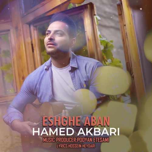 دانلود موزیک جدید عشقِ آبان از حامد اکبری