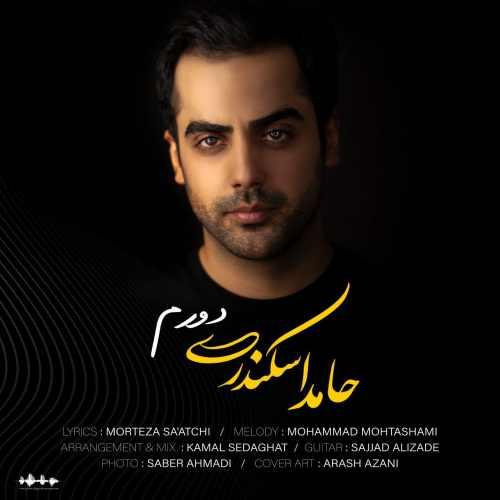 دانلود موزیک جدید دورم از حامد اسکندری