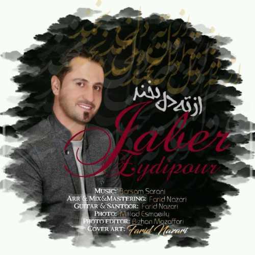 دانلود موزیک جدید از ته دل بخند از جابر عیدی پور