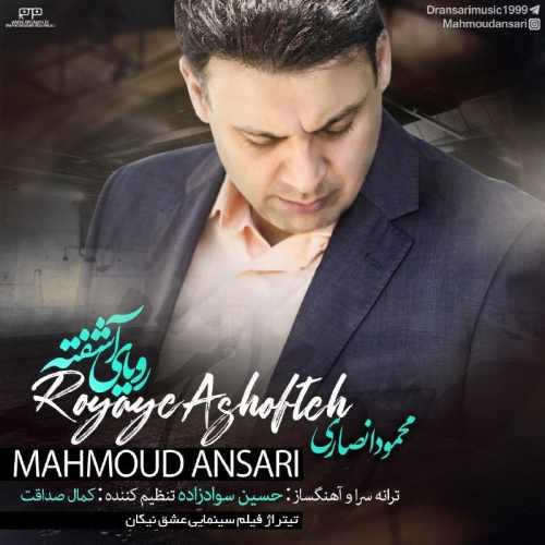 دانلود موزیک جدید رویای آشفته از محمود انصاری