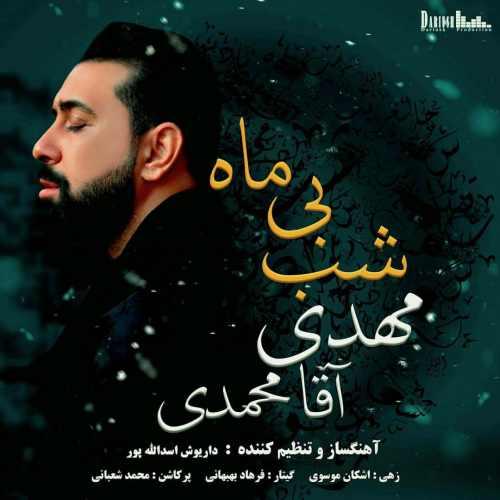 دانلود موزیک جدید شب بی ماه از مهدی آقا محمدی