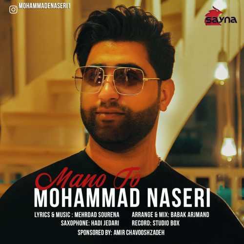 دانلود موزیک جدید من و تو از محمد ناصری
