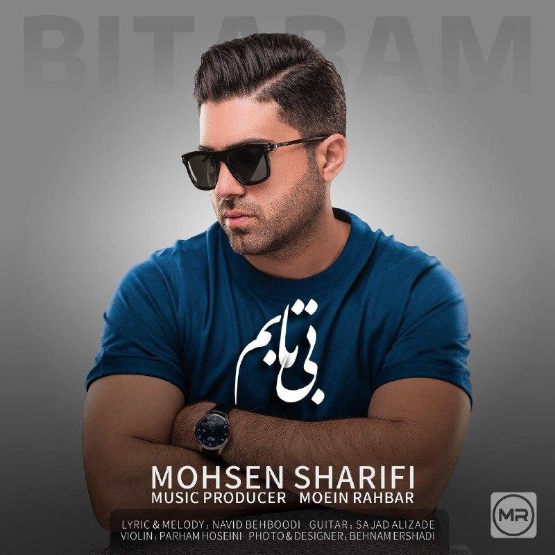 دانلود موزیک جدید بی تابم از محسن شریفی
