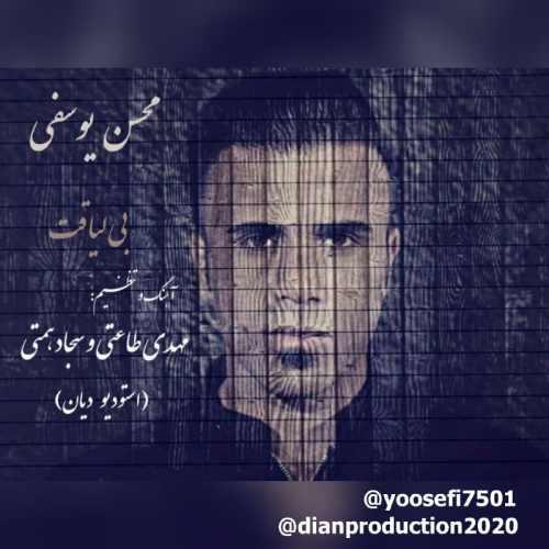 دانلود موزیک جدید بی لیاقت از محسن یوسفی
