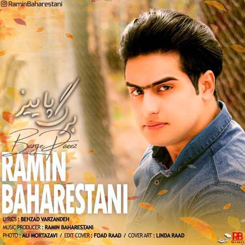 دانلود موزیک جدید برگ پاییز از رامین بهارستانی