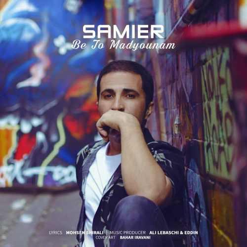 دانلود موزیک جدید به تو مدیونم از سمیر