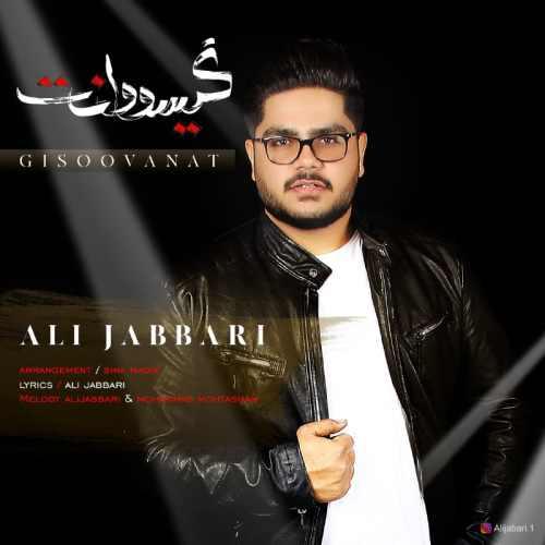 دانلود موزیک جدید گیسووانت از علی جباری