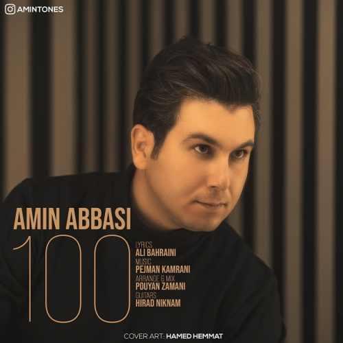 دانلود موزیک جدید صد از امین عباسی