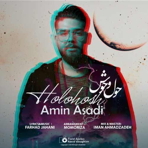 دانلود موزیک جدید حول و حوش از امین اسدی