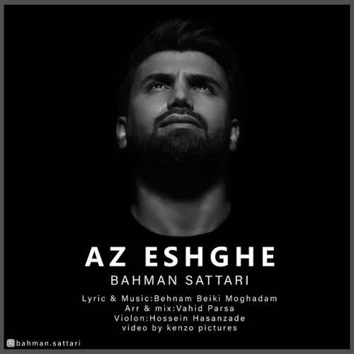 دانلود موزیک جدید از عشقه از بهمن ستاری