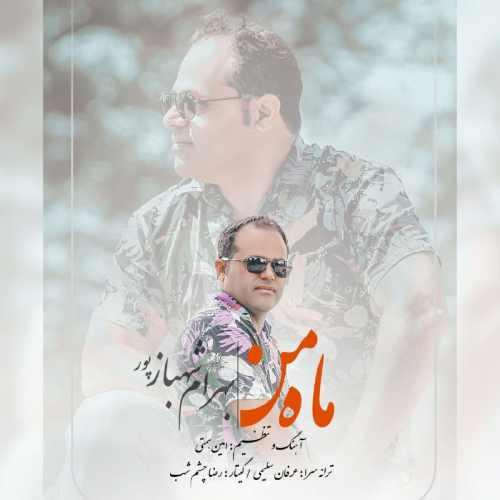 دانلود موزیک جدید ماه من از بهرام شهباز پور