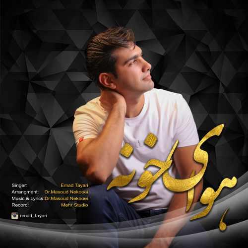 دانلود موزیک جدید هوای خونه از عماد طیاری