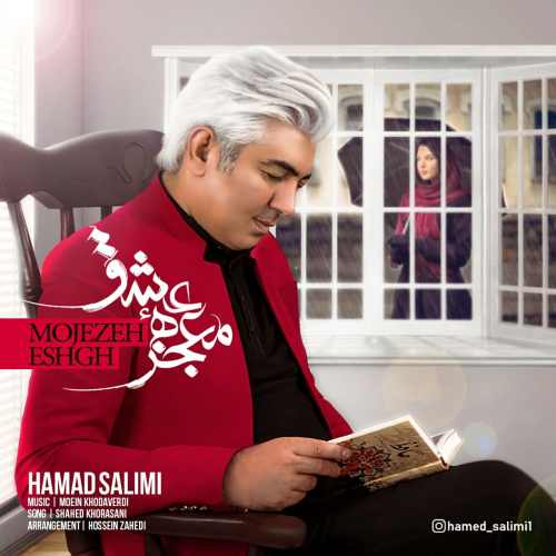 دانلود موزیک جدید معجزه عشق از حامد سلیمی