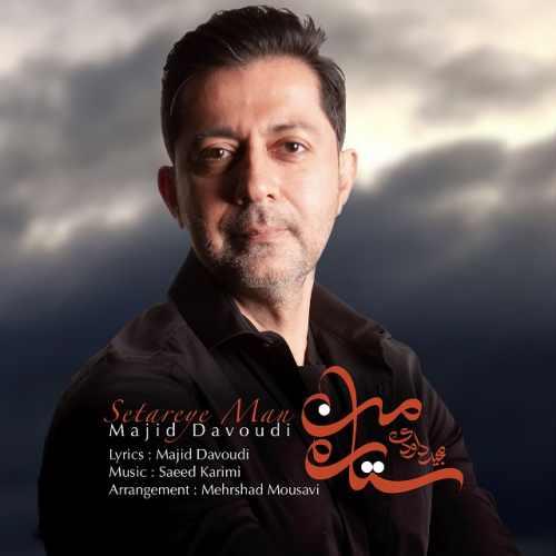 دانلود موزیک جدید ستاره ی من از مجید داوودی