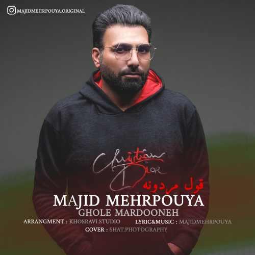 دانلود موزیک جدید قول مردونه از مجید مهرپویا