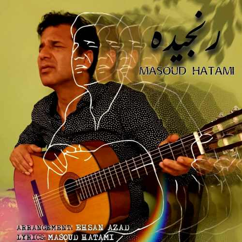 دانلود موزیک جدید رنجیده از مسعود حاتمی