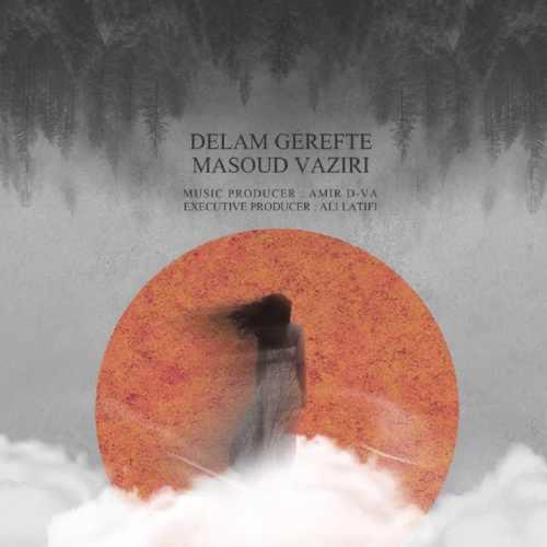 دانلود موزیک جدید دلم گرفته از مسعود وزیری