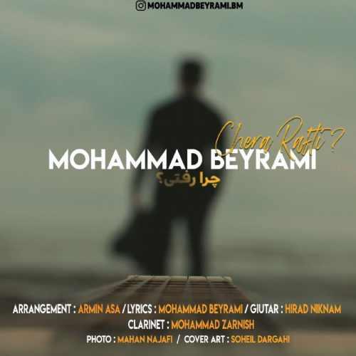 دانلود موزیک جدید چرا رفتی از محمد بیرامی