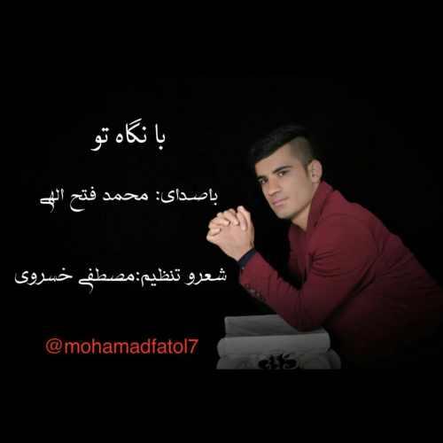 دانلود موزیک جدید با نگاه تو از محمد فتح الهی
