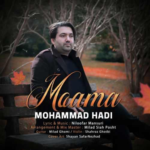 دانلود موزیک جدید معما از محمد هادی