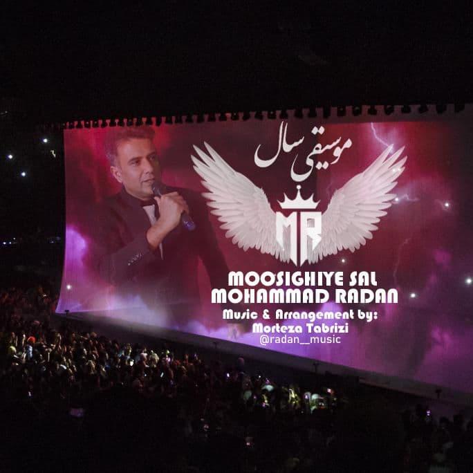 دانلود موزیک جدید موسیقی سال از محمد رادان