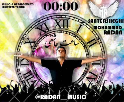 دانلود موزیک جدید ساعت عاشقی از محمد رادان