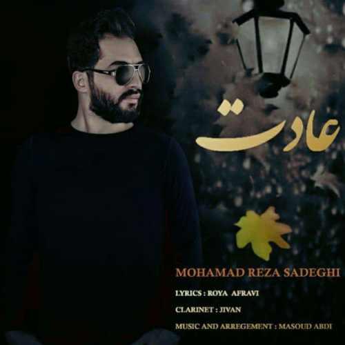 دانلود موزیک جدید عادت از محمدرضا صادقی