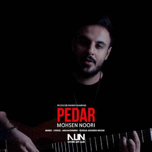 دانلود موزیک جدید پدر از محسن نوری