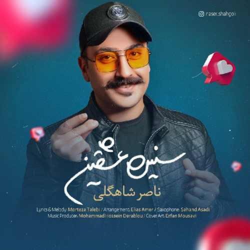 دانلود موزیک جدید سنین عشقین از ناصر شاهگلی