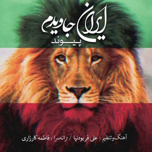 دانلود موزیک جدید ایران جاویدم از پیوند