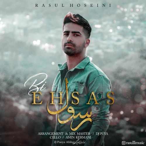 دانلود موزیک جدید بی احساس از رسول حسینی