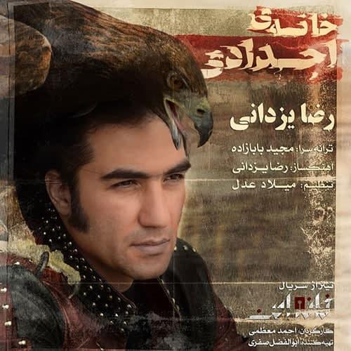 دانلود موزیک جدید خانه اجدادی از رضا یزدانی