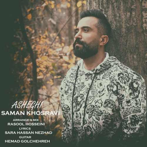 دانلود موزیک جدید عاشقی از سامان خسروی