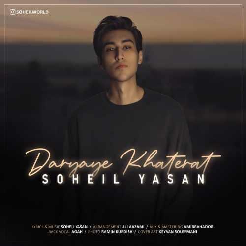دانلود موزیک جدید دریای خاطرات از سهیل یاسان