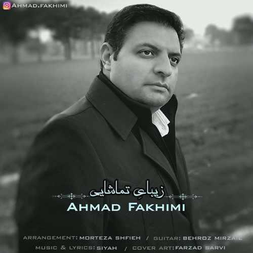 دانلود موزیک جدید زیبای تماشایی از احمد فخیمی