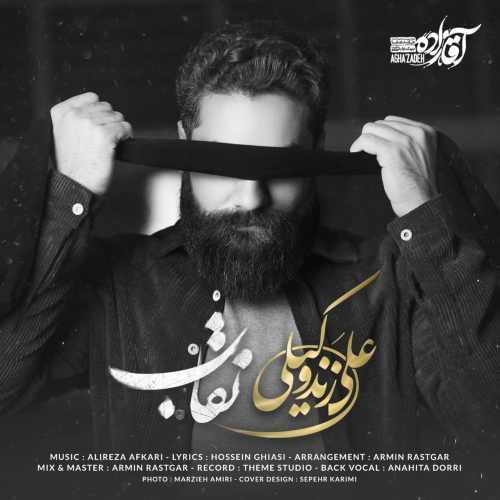 دانلود موزیک جدید نقاب از علی زند وکیلی