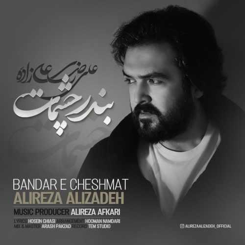 دانلود موزیک جدید بندر چشمات از علیرضا علیزاده