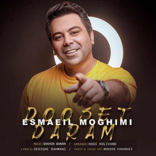 دانلود موزیک جدید دوست دارم از اسماعیل مقیمی