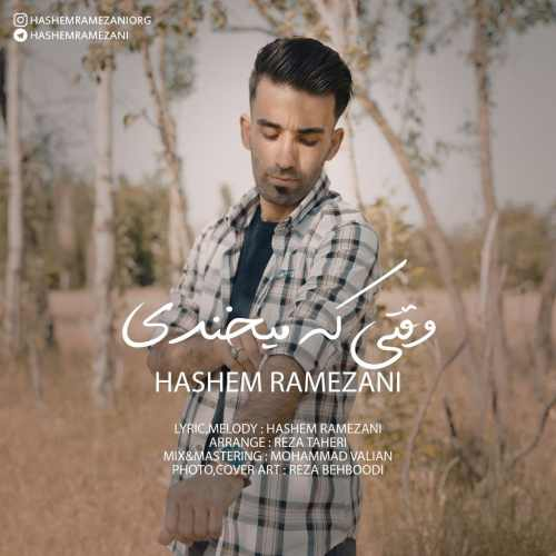 دانلود موزیک جدید وقتی که میخندی از هاشم رمضانی