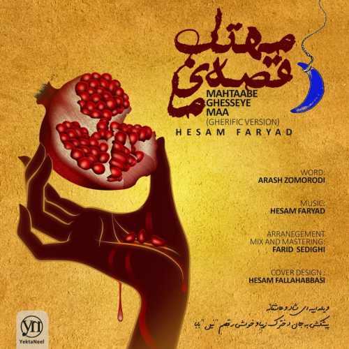 دانلود موزیک جدید مهتاب قصه ی ما از حسام فریاد