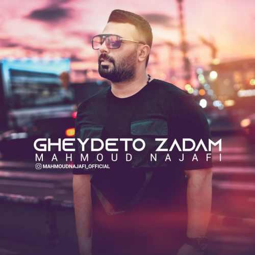دانلود موزیک جدید قیدتو زدم از محمود نجفی