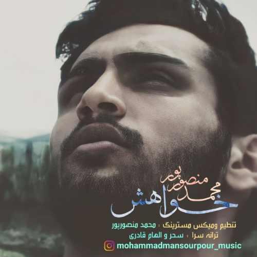 دانلود موزیک جدید خواهش از محمد منصورپور
