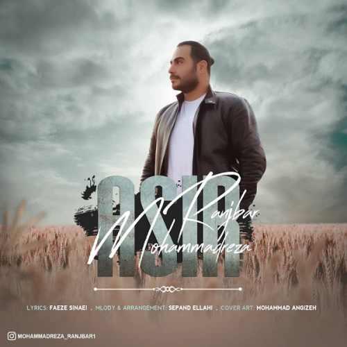 دانلود موزیک جدید اسیر از محمدرضا رنجبر