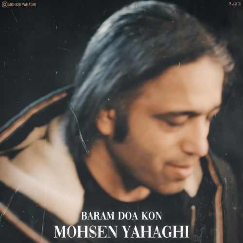 دانلود موزیک جدید برام دعا کن از محسن یاحقی