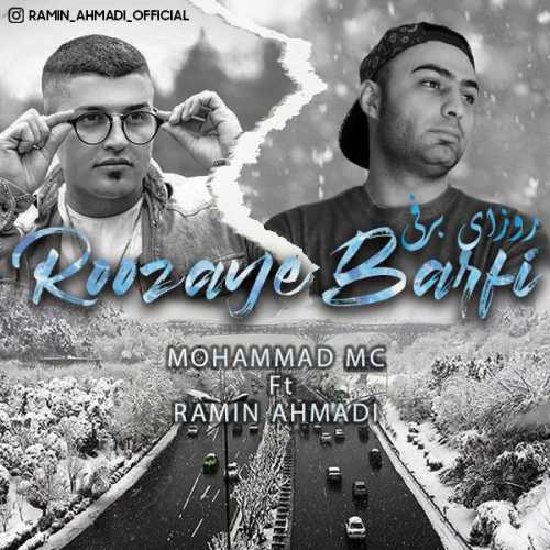 دانلود موزیک جدید روزای برفی از رامین احمدی و محمد ام سی