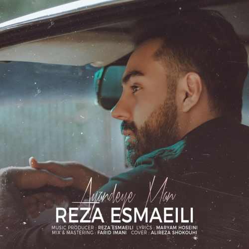 دانلود موزیک جدید آینده ی من از رضا اسماعیلی