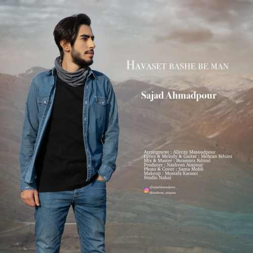 دانلود موزیک جدید حواست باشه به من از سجاد احمدپور