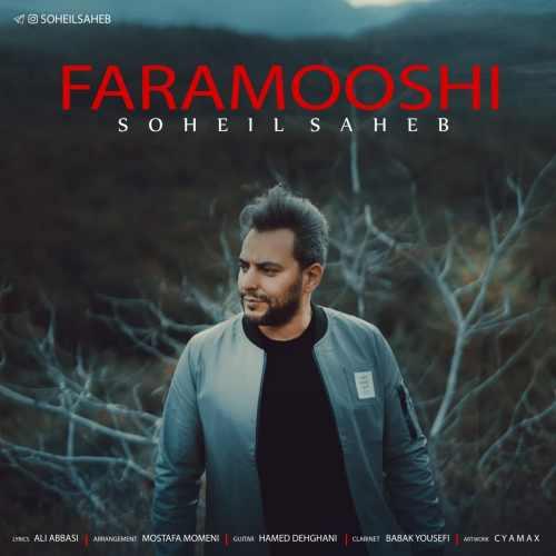 دانلود موزیک جدید فراموشی از سهیل صاحب