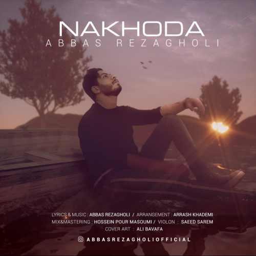 دانلود موزیک جدید ناخدا از عباس رضاقلی